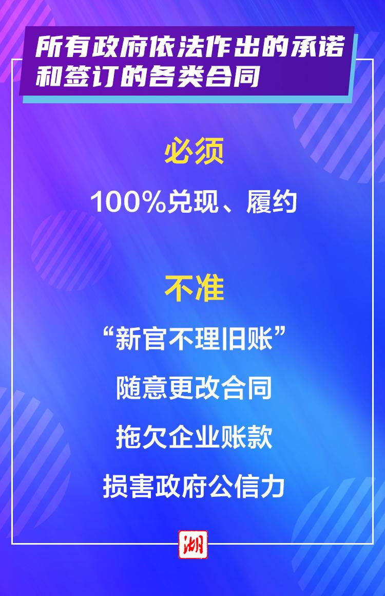"""海報丨服務企業群眾, """"十必須十不準""""請記牢! 宜昌新聞 第9張"""