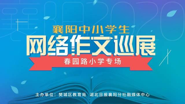 """""""你好 2020""""襄阳中小学生网络作文巡展(春园路小学)"""