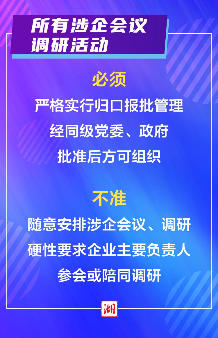"""海報丨服務企業群眾, """"十必須十不準""""請記牢! 宜昌新聞 第6張"""